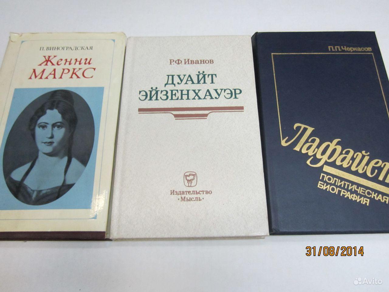 Объявление Книги издательства Мысль (4 фотографии). Книги из с