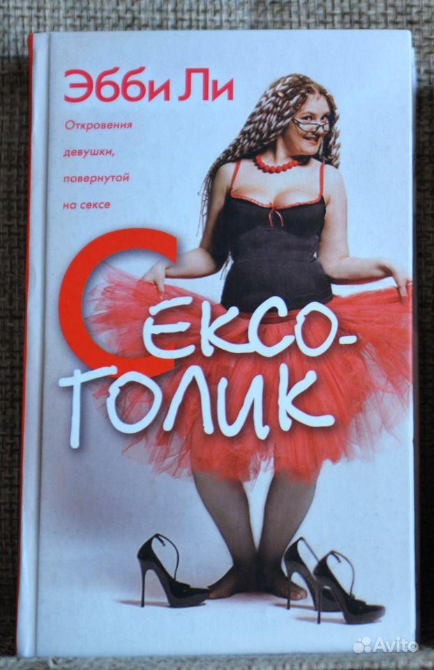 Магазин книг Езоп. Сексоголик. Откровения девушки, пове