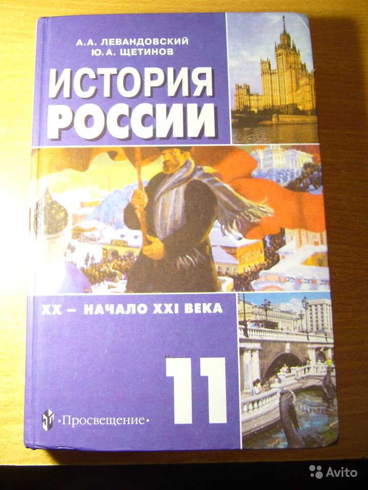 11 ответы гдз класс история россии