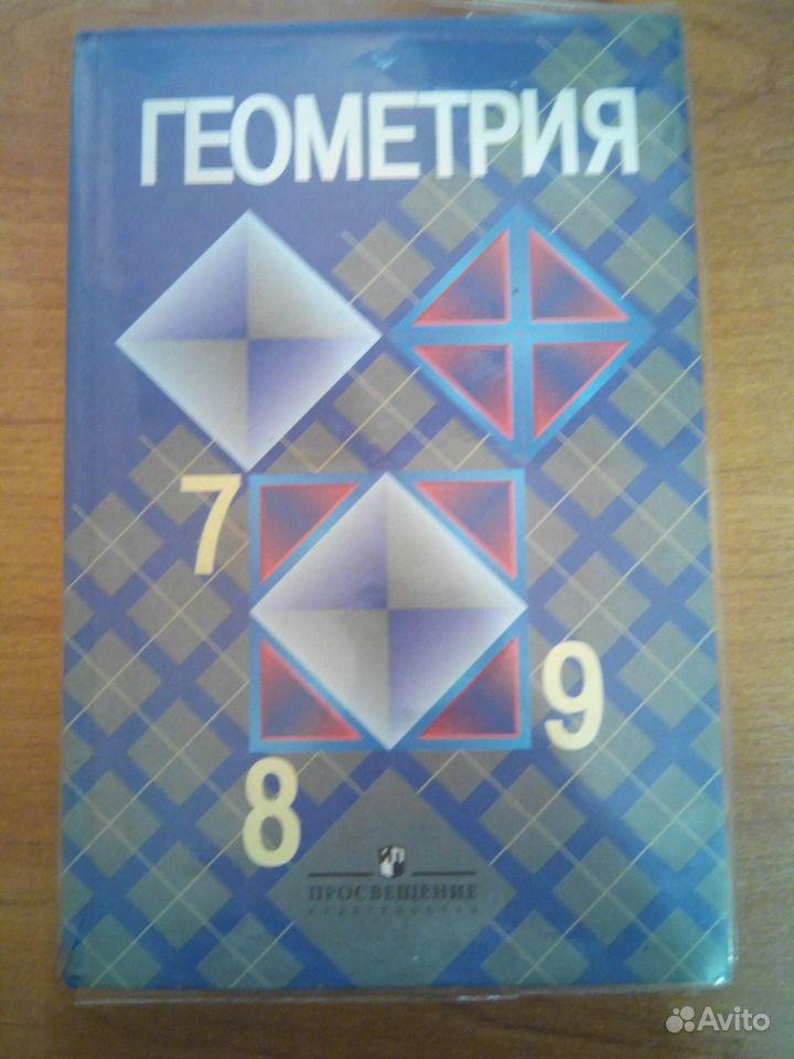 Решебник по геометрии 9 класса габриелян