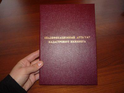 Специалисты Кадастровой палаты приняли участие в заседании комиссии  по аннулированию квалификационных аттестатов кадастровых инженеров