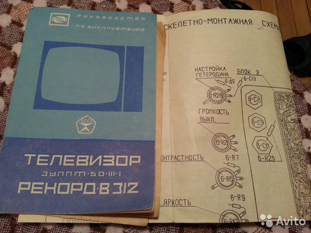 Телевизор Рекорд В312 Паспорт