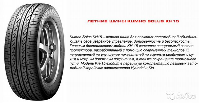 Шины Kumho Solus KH15 (Кумхо Солус КН15) - отзывы, каталог