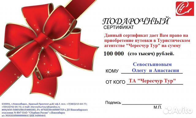 Сертификаты на подарок минск 274