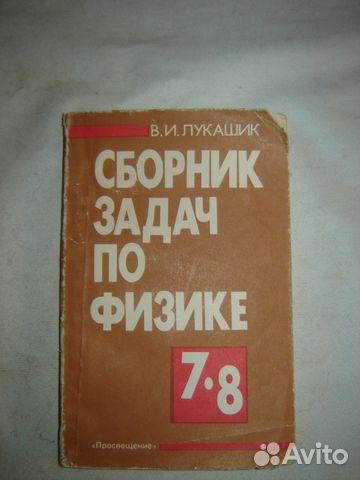Лукашик задачник читать 9 7 онлайн класс по физике