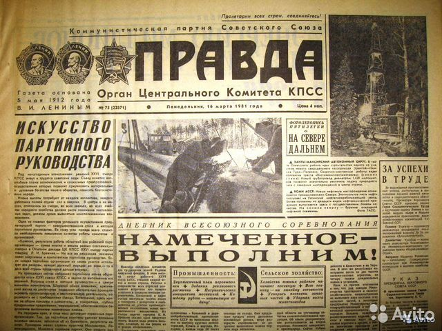 Предлагаю оригиналы советских газет с 1917 по 1991 года (правда, известия и др) за любую дату - настоящие