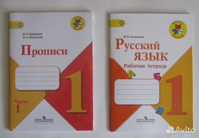 русскому по тетрадь школа решебник начальная рабочая языку класс 1