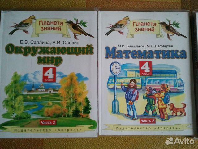 гдз за 3 класс по русскому языку планета знаний