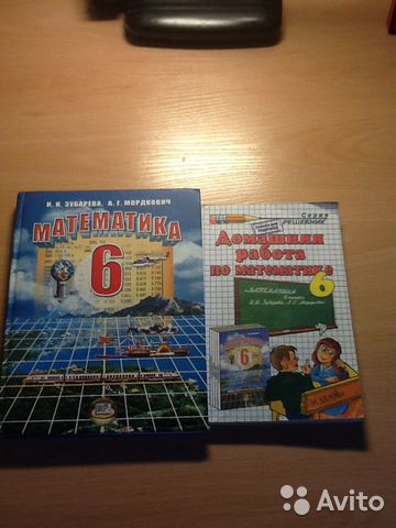 учебник бесплатно математика: