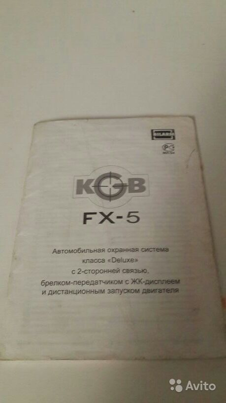 авто сигнализации кгб FX-5