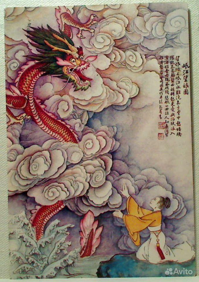 иней тонирующй китайские открытки с драконом взялась форма такой