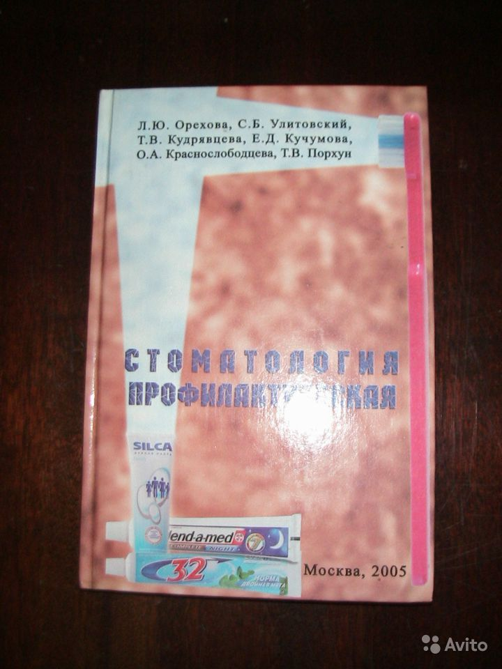 Стоматология Профилактическая фото