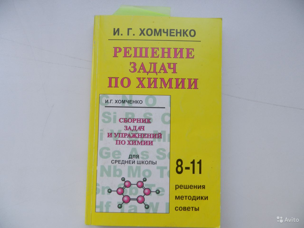 хомченко п задач химии решебник по сборнику г.