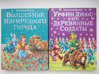 Волков 6 книг про Элли и Изумрудный город