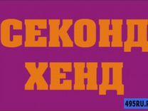 ccbe17553deb оригинал секонд хенд - Авито — объявления в России