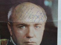 Автограф Леонида Куравлева