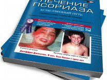 Диета Пегано Купить Книгу. Джон Пегано — Лечение псориаза. Естественный путь