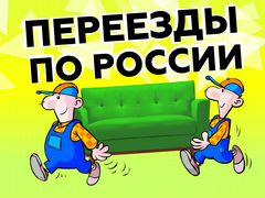 Переезды по России из Ковдора