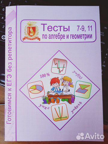 практикум гдз 7-9 класс геометрия бобровская
