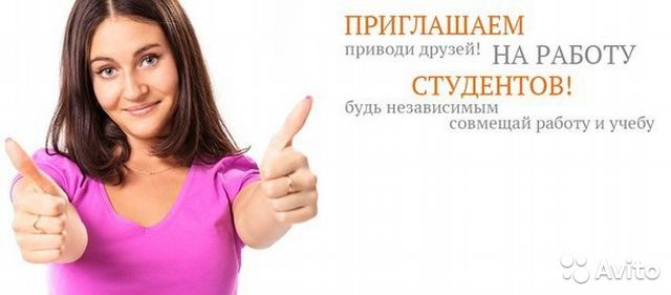 Работа для девушки в самаре на авито промо девушка модель вакансии в москве
