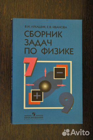 гдз по физики сборник 7 класс лукашик