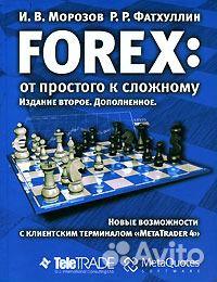 Книги по форекс скачать бесплатно pdf