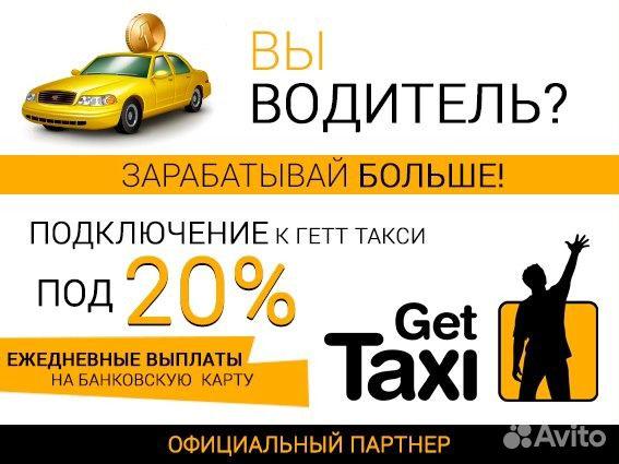 такси для водителя красноярск #11