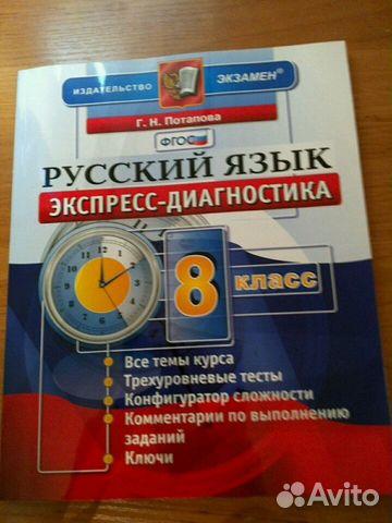 русский язык экспресс-диагностика 8 класс ответы потапова