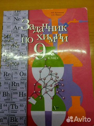 задачник по химии кузнецова и левкин 9 класс