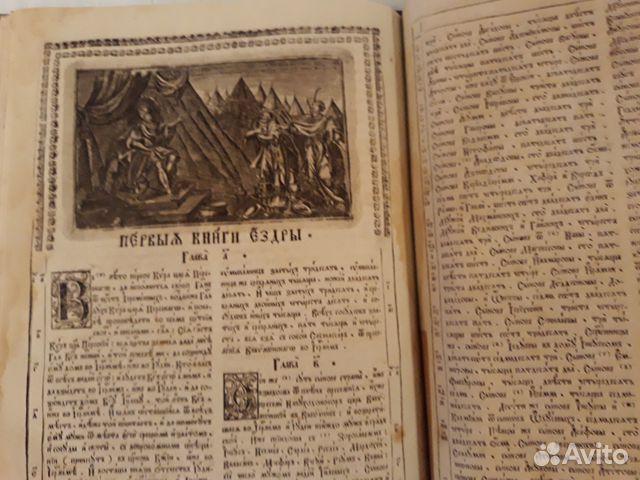 Елизаветинская библия купить