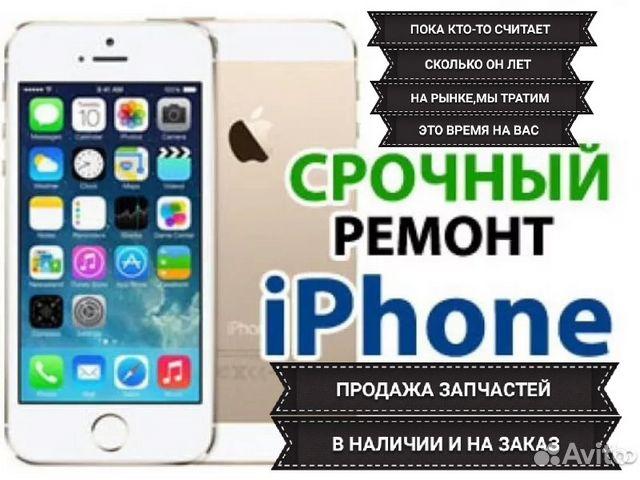 бизнес ремонт айфонов форум