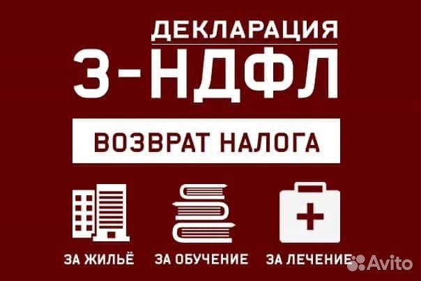 Декларации 3 ндфл пенза бланк заявления по налоговой декларации 3 ндфл