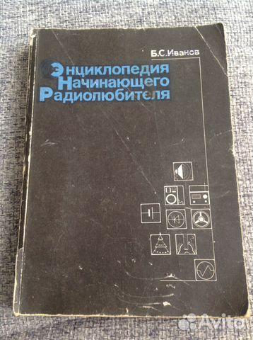 Радиоэлектронная литература купить 2