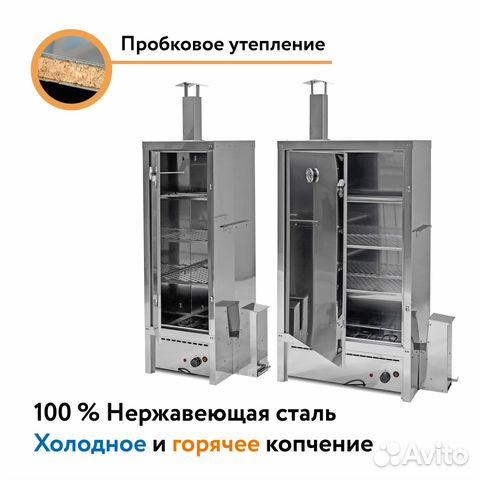 Электрическая коптильня холодного копчения купить в спб купить составные части самогонного аппарата