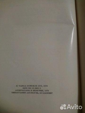 Книга Древний Восток 1979 89043225186 купить 4