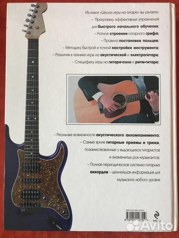 Лучший самоучитель на гитаре 256 стр 89028273536 купить 3