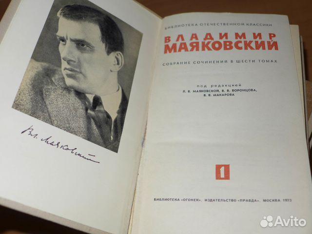 Собрание сочинений Маяковского 89062856337 купить 2