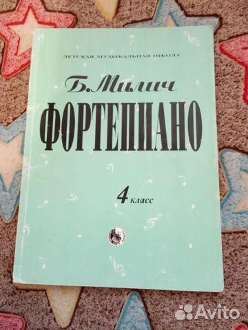 МИЛИЧ ФОРТЕПИАНО 4 КЛАСС СКАЧАТЬ БЕСПЛАТНО