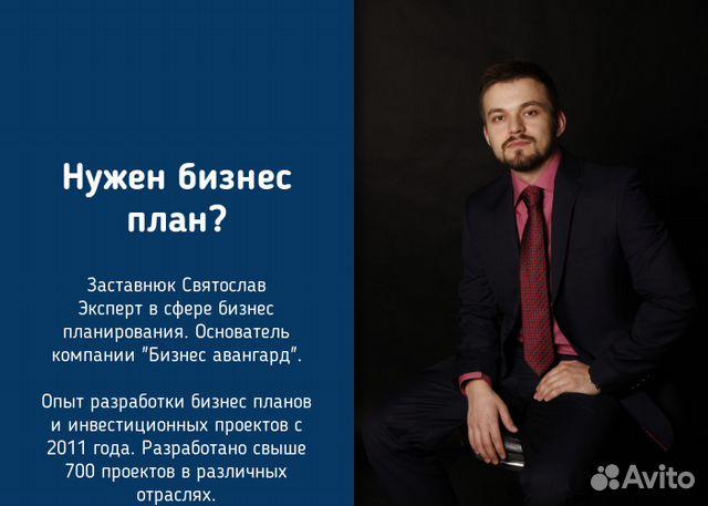 Услуга написание бизнес плана обнинск бизнес план