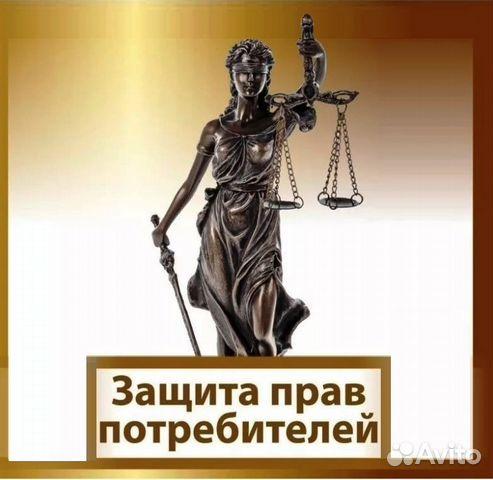 защита прав потребителей россия симферополь