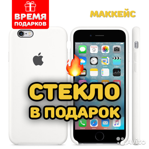 "Чехлы iPhone 6S ""Silicone Case"" белый"