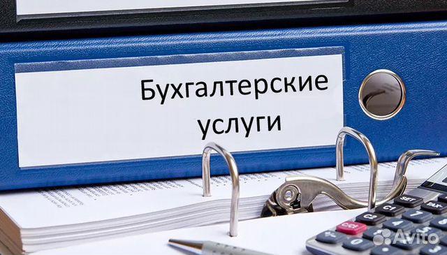 Бухгалтерские услуги для ип новокузнецк вакансия бухгалтера на дому в курске