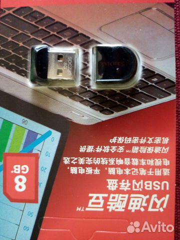 Флэшка USB на 8 гб 89644667455 купить 1