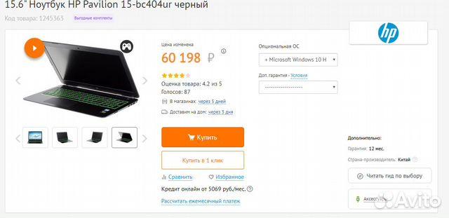 Ноутбук HP Pavilion 15-bc404ur 15.6