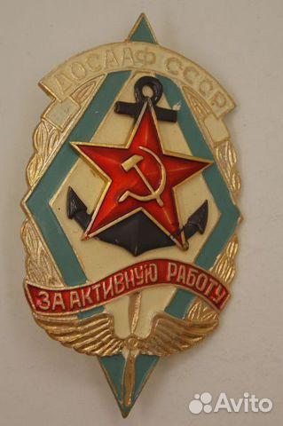 89617538239 Знак на знамя За активную работу досааф СССР