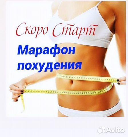 В омске помощь в похудении
