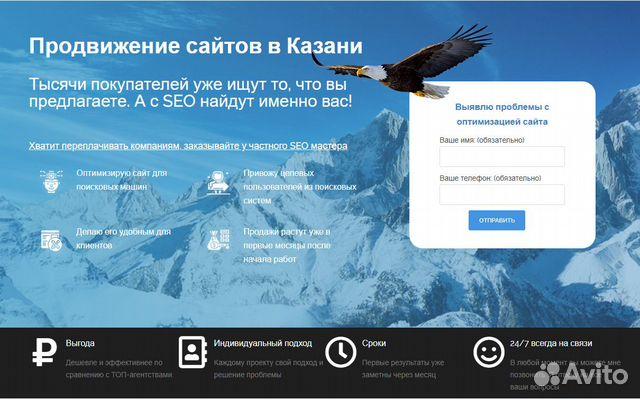 Продвижения сайта частный мастер симбирская строительная компания ульяновск официальный сайт