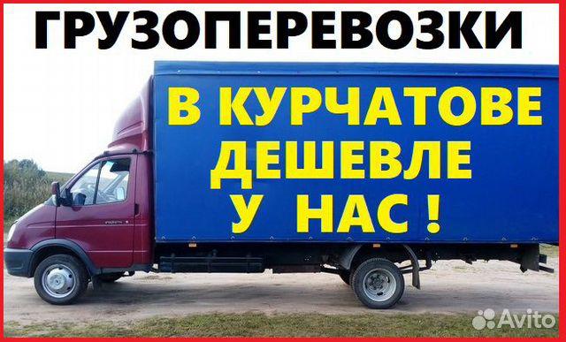 Курчатов Грузоперевозки (Грузчики ) Грузотакси 89513331001 купить 1