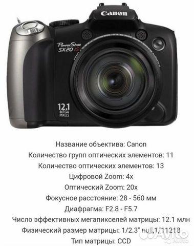 Фотоаппарат canon sx20 is  89107825656 купить 6