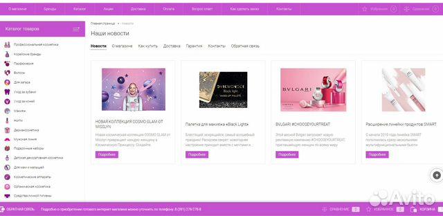 Готовый интернет-магазин косметики и парфюмерии  89676082788 купить 8